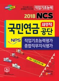 NCS 국민연금공단(NPS) 사무직 직업기초능력평가 종합직무지식평가(2018)