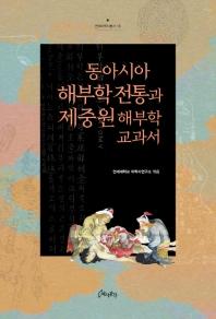 동아시아 해부학 전통과 제중원 해부학 교과서