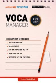 Voca Manager: EBS 테마편