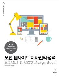 모던 웹사이트 디자인의 정석