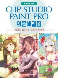 초보자를 위한 Clip Studio Paint Pro(클립 스튜디오 페인트 프로) 의문해결집