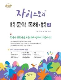 자이스토리 중학 국어 문학 독해+문학 용어. 3
