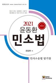 2021 윤동환 민소법: 민사소송법 암기장