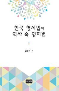 한국 형사법의 역사 속 영미법