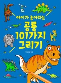 아이가 좋아하는 공룡 101가지 그리기
