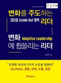 변화를 주도하는 리더 변화에 휩쓸리는 리더(큰글자책)