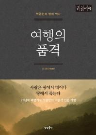 여행의 품격(큰글자책)