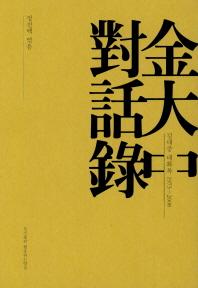 김대중 대화록: 1973-2008
