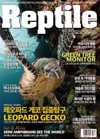 Reptile 렙타일 한국판(Vol.8)