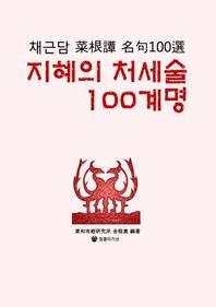 지혜의 처세술 100 계명 (채근담 명구 100 선)