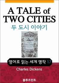 영어문고 두 도시 이야기
