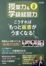 수업력&학급통솔력 授業力&學級統率力 2021.02