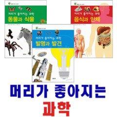 [글동산] 똑똑한 아이 시리즈- 머리가 좋아지는 과학 전3권 세트 동물식물/발명과발견/음식과인