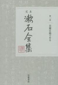 定本漱石全集 第1卷