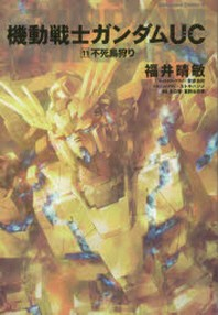 機動戰士ガンダムUC 11