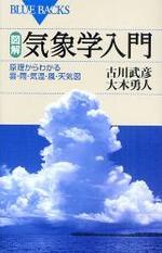 圖解.氣象學入門 原理からわかる雲.雨.氣溫.風.天氣圖