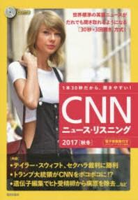 CNNニュ-ス.リスニング CD&電子書籍版付き 2017秋冬 1本30秒だから,聞きやすい!