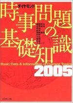 ダイヤモンド時事問題の基礎知識 2005