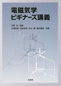 電磁氣學ビギナ-ズ講義