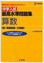 中學入試最高水準問題集算數(數.數量關係.文章題)