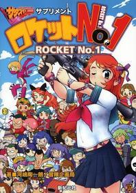 ロケットNO.1 サタスペサプリメント