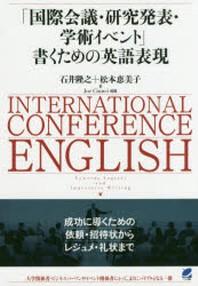 「國際會議.硏究發表.學術イベント」書くための英語表現