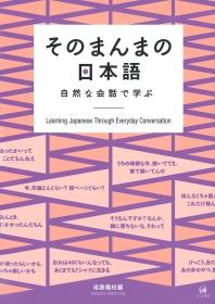 そのまんまの日本語 自然な會話で學ぶ