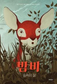 밤비: 숲속의 삶