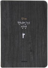 Slim 현대인의성경(다크그레이)(중)(반달색인)(무지퍼)