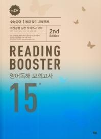 New Reading Booster 고등 영어독해 모의고사 15회(2020)