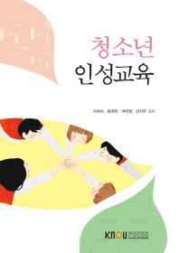 청소년인성교육(1학기, 워크북포함)