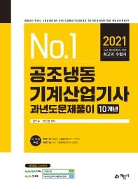 공조냉동기계산업기사 과년도문제풀이 10개년(2021)