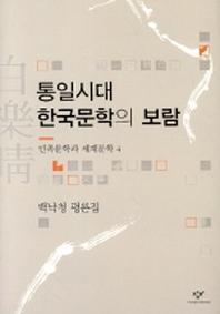통일시대 한국문학의 보람