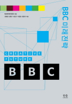 BBC 미래 전략