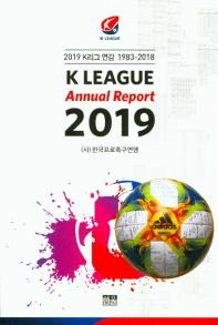 K리그 연감(1983-2018)(2019)