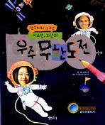 한국최초의 우주인 이소연 고산의 우주 무한도전