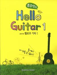 류주석의 헬로우 기타. 1