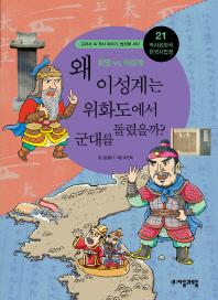 역사공화국 한국사법정. 21: 왜 이성계는 위화도에서 군대를 돌렸을까