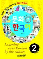 문화속 한국어. 2