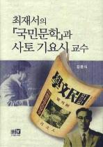 최재서의 국민문학과 사토 기요시 교수