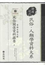 민속 인류학 자료대계. 31: 이조각종문헌 풍속관계자료촬요(상)