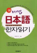일본어 한자읽기 (신비법)