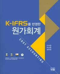 K-IFRS를 반영한 원가회계