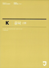K 고등 국어영역 문학(산문)