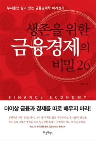 금융경제의 비밀 26
