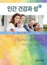 인간 건강과 성