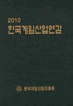 한국게임산업연감. 2010