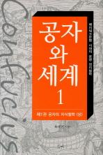 공자와 세계. 1(제1권: 공자의 지식철학)(상)