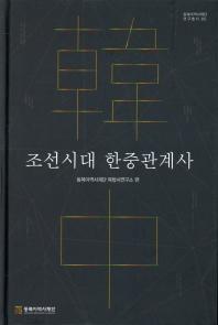 조선시대 한중관계사