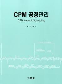 CPM 공정관리